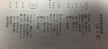 金中校歌 (3)_600