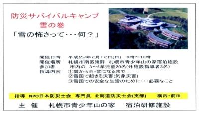 hokaido290212-1