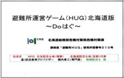 hokaido290304-1