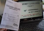 hokaido290304-2