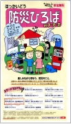 hokaido290312-1