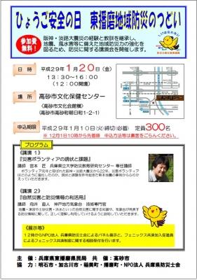 hyougo290120-1