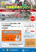 hyougo290121-4.