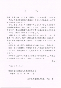 hyougo290121-5