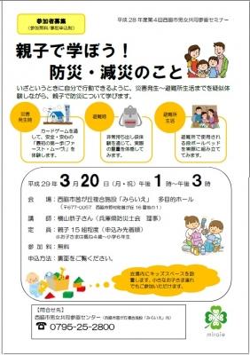 hyougo290320-1