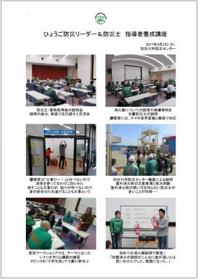 hyougo290402-1