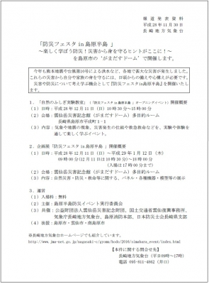 nagasaki290304-1