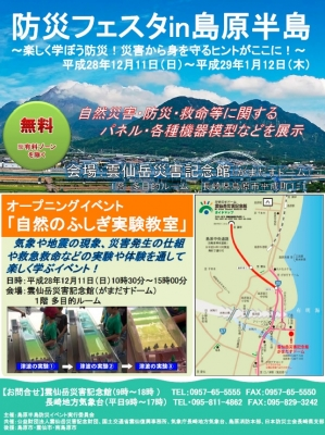 nagasaki290304-2