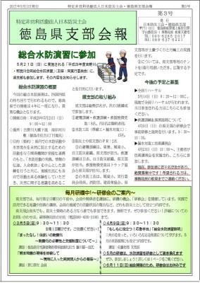 tokushima290301-1