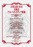 求人募集大阪20170327-mini.jpg