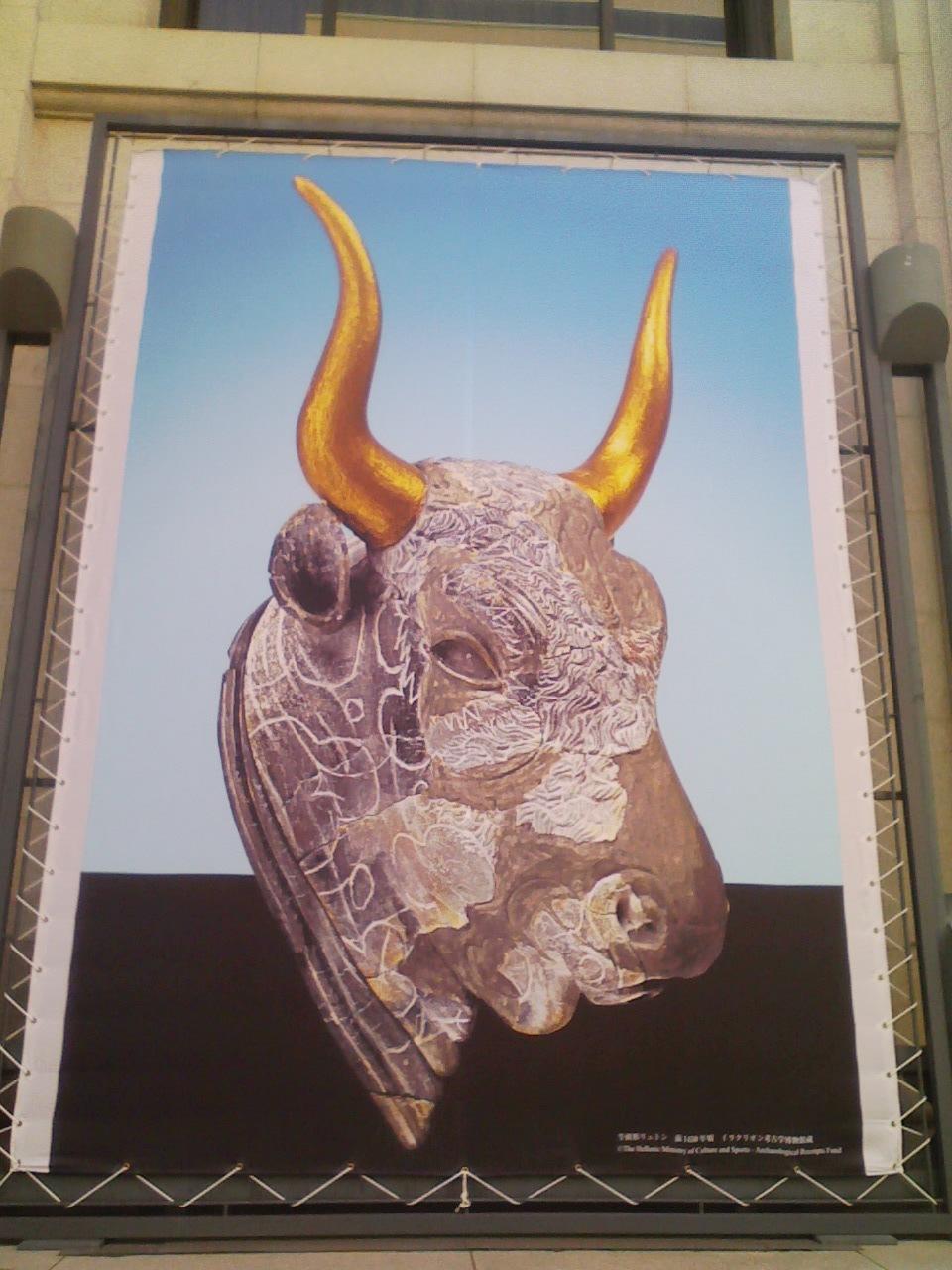 2017_03_17_特別展「古代ギリシャ」