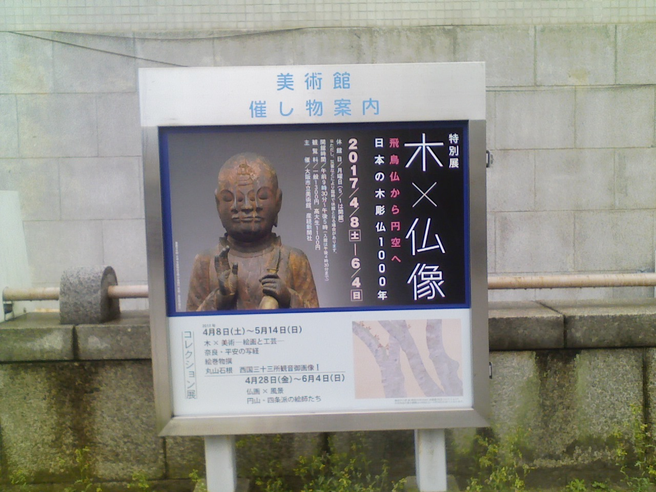 2017_04_11_大阪市立美術館