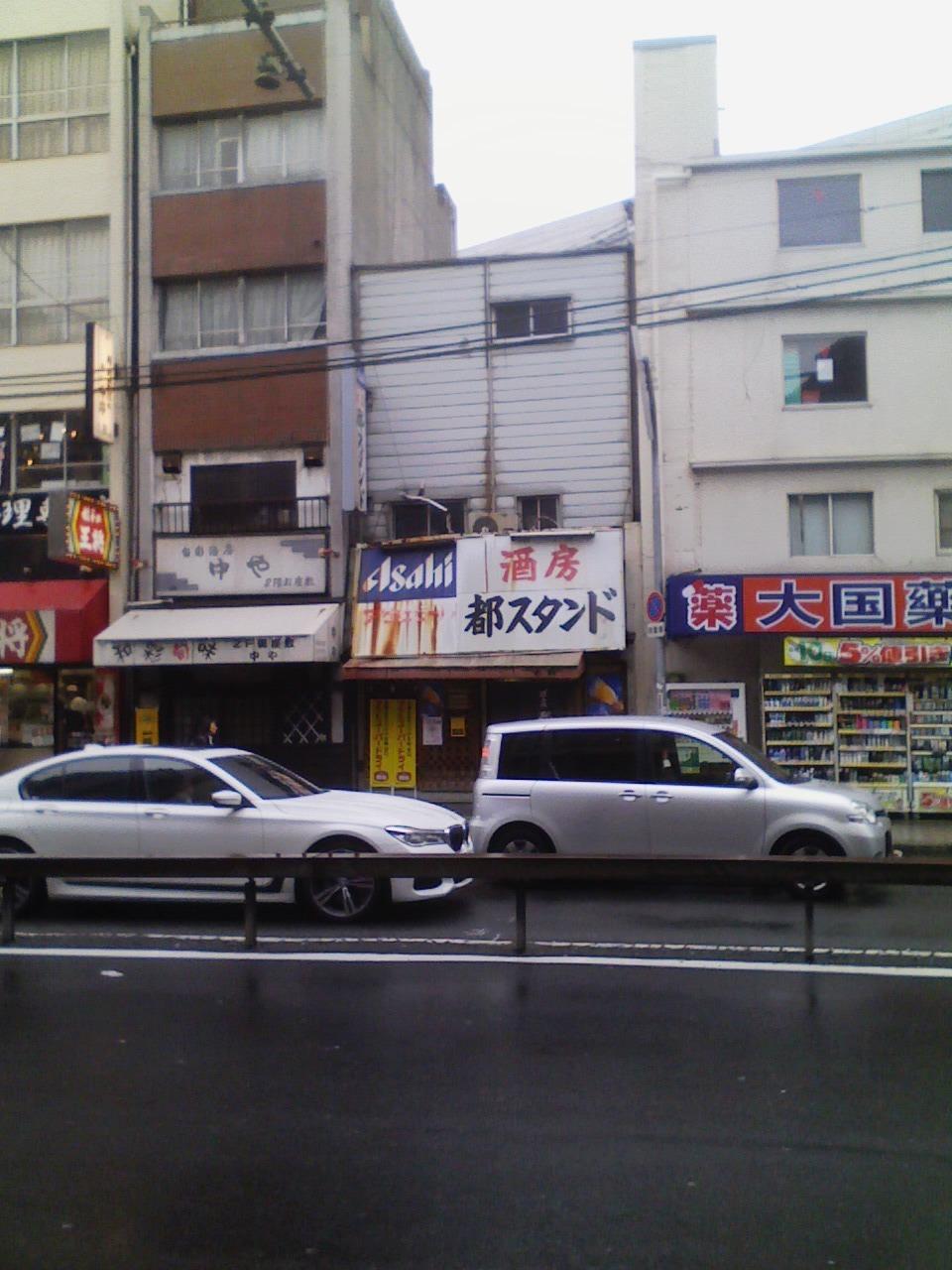 2017_04_11_酒房「都スタンド」