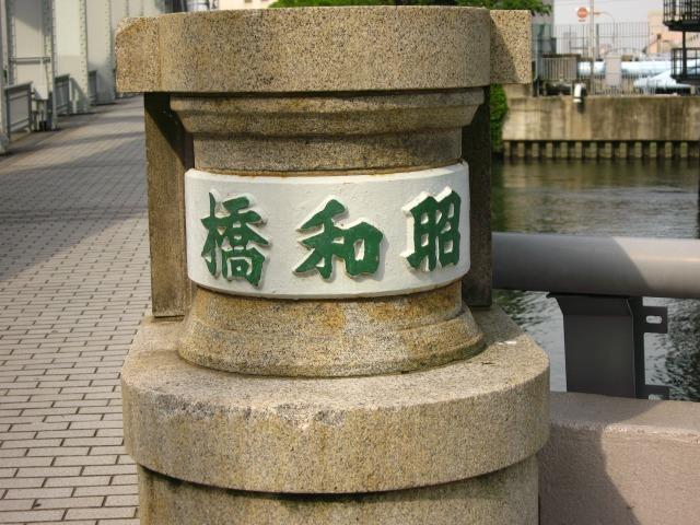 2008_06_14_昭和橋