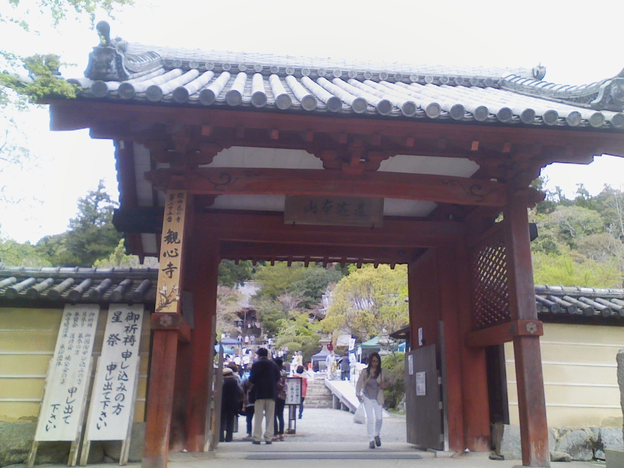 2017_04_18_観心寺・山門