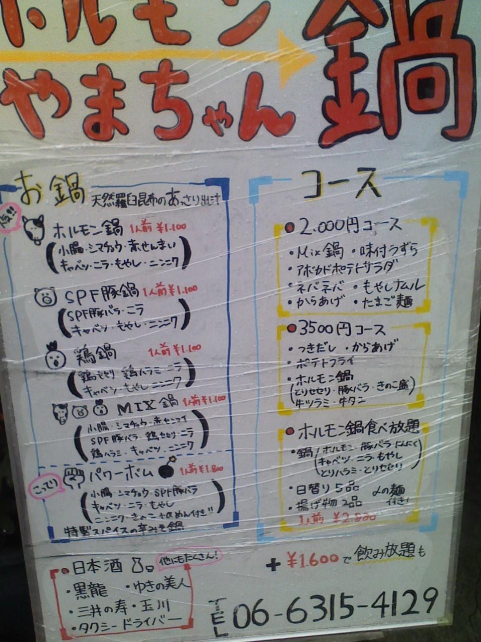 2017_03_03_山ちゃん