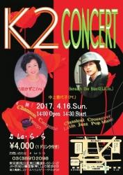 K2 Concert