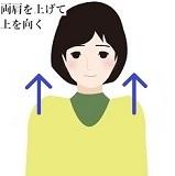 肩位置矯正ストレッチ1
