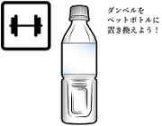ダンベルをペットボトルに置き換え