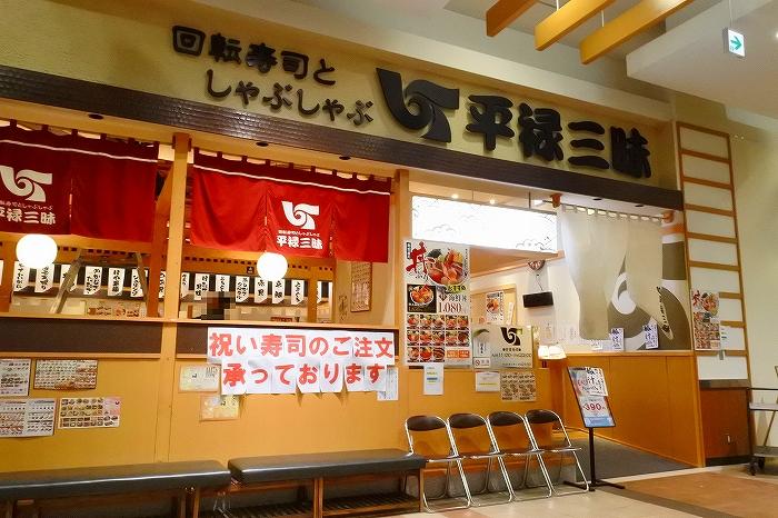 平 禄 寿司 食べ 放題