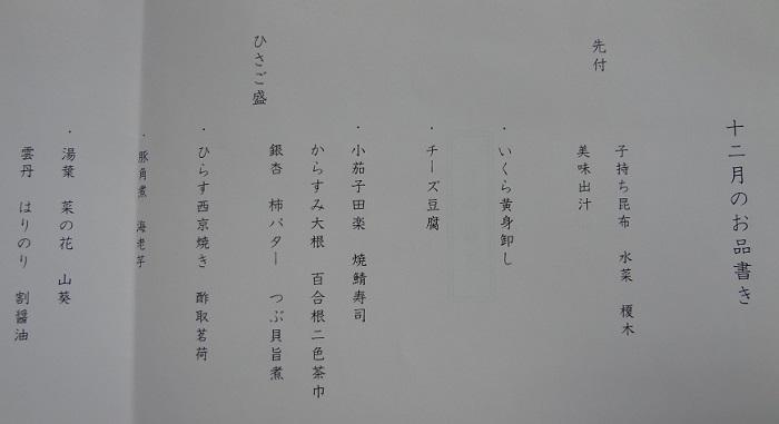 霧島メニュー