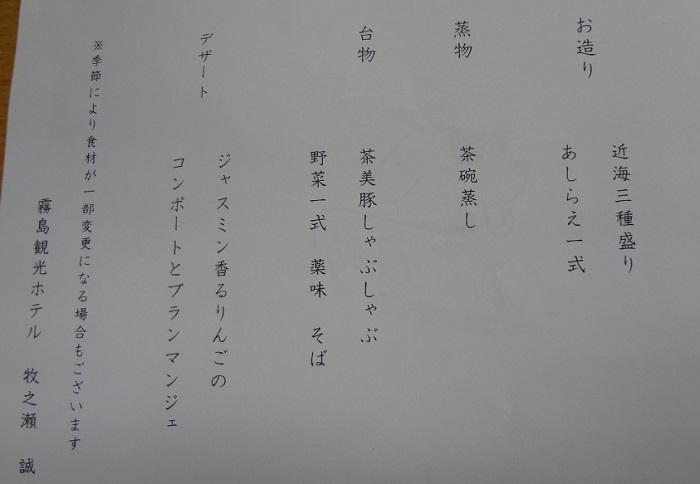 霧島メニュー2