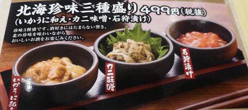 2/2 engaru-Dinner-03
