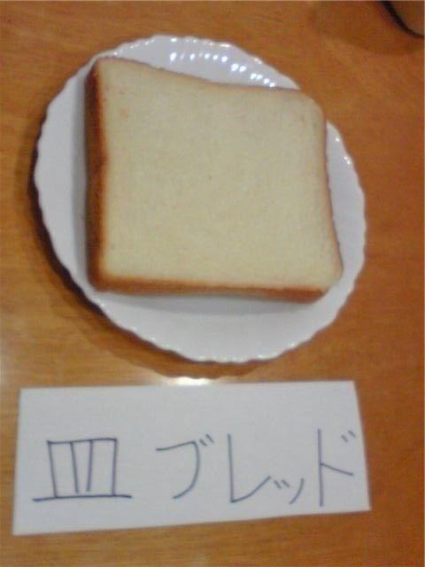 """皿の上にパンをのせて""""サラブレッド"""""""