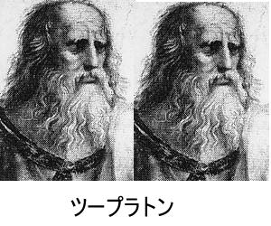 ツープラトン