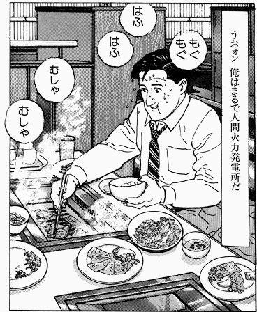 孤独のグルメ(原作・久住昌之、作画・谷口ジロー)-焼肉を食べるシーン