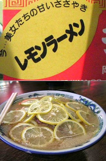 ラーメン太郎のレモンラーメン