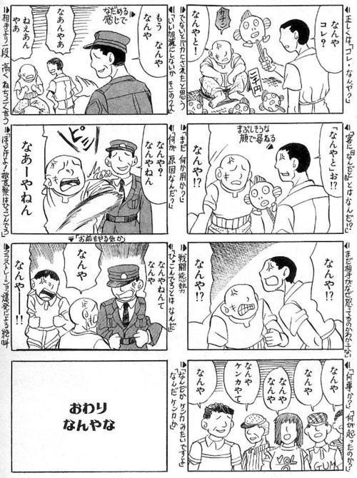 「なんや」だけの会話でケンカに発展する大阪弁(成人功「いんちき」より)