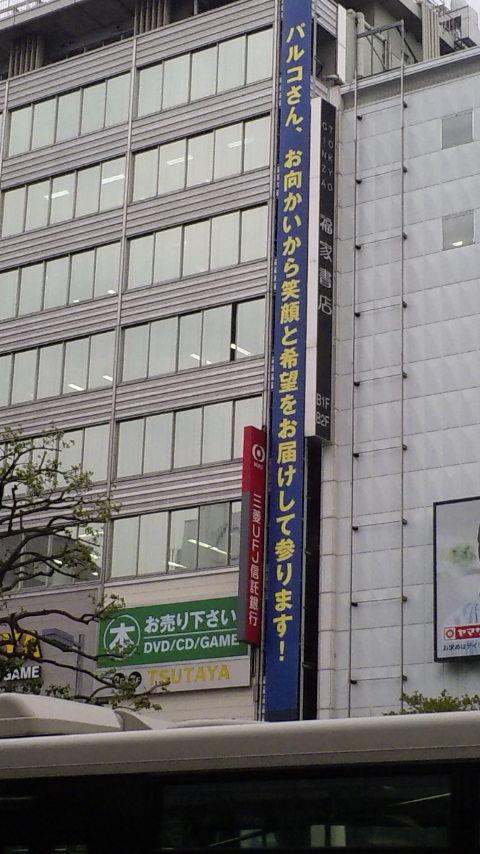 垂れ幕でごあいさつ-TSUTAYA