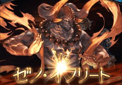 ゼノイフHELL001_開戦