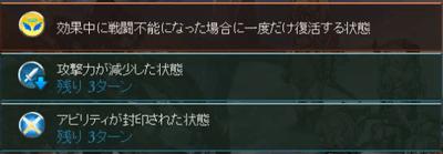 HELL004_開幕デバフ