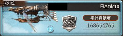 シード651