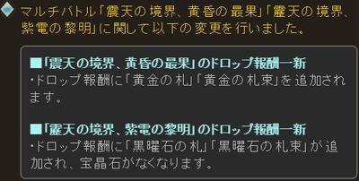 黒麒麟黄龍ドロ変更