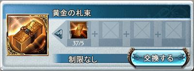 黄龍23連