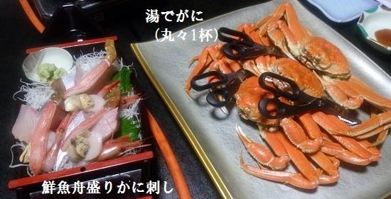 カニ料理1