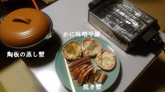 カニ料理2