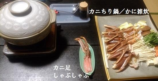 カニ料理3
