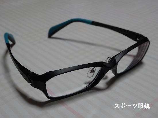 スポーツ眼鏡