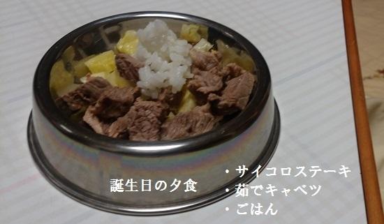 誕生日の夕食