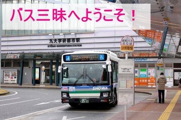 s-Kyudaimae Sta 3511 IMG_0373