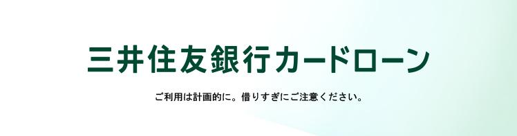 三井住友銀行カードローンLP画像