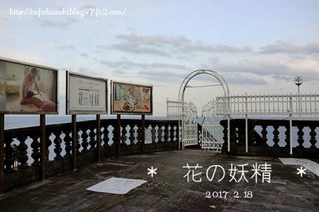 伊豆一の絶景カフェ 花の妖精◇エントランス