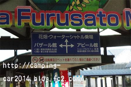 1611-furusato-10.jpg