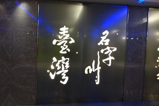名字叫台湾