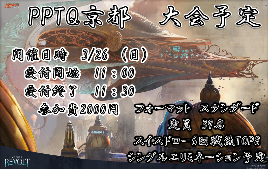 PPTQ京都