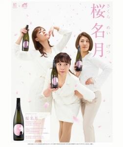 桜名月酒P